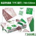 送料無料・食品用包装紙「マチス菓子」 748×530mm「300枚」