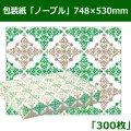 送料無料・レギュラー包装紙「ノーブル」 748×530mm「300枚」