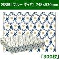 送料無料・レギュラー包装紙「ブルー ダイヤ」 748×530mm「300枚」