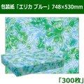 送料無料・レギュラー包装紙「エリカ ブルー」 748×530mm「300枚」