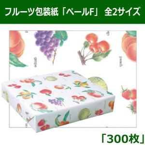 画像1: 送料無料・フルーツ包装紙「ペールF」 全2サイズ「300枚」