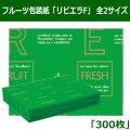 送料無料・フルーツ包装紙「リビエラF」 全2サイズ「300枚」