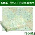 送料無料・レギュラー包装紙「ポップ」 748×530mm「300枚」