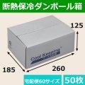 送料無料・保冷ダンボール宅配箱「クールボックス60サイズ・9号 260×185×125mm 「50枚」