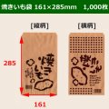 送料無料・焼きいも袋「縦柄、横柄 全2種」 161×285mm 「1,000枚」