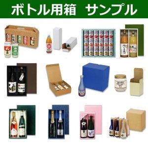 画像1: ボトル用箱サンプル ※企業様限定サービス※