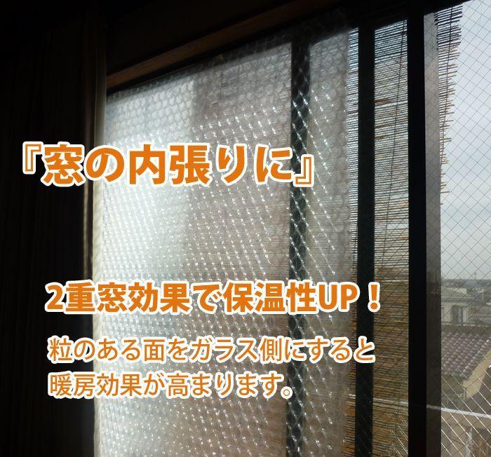 プチプチで断熱。窓の内張りに。2重窓効果で保温性アップ