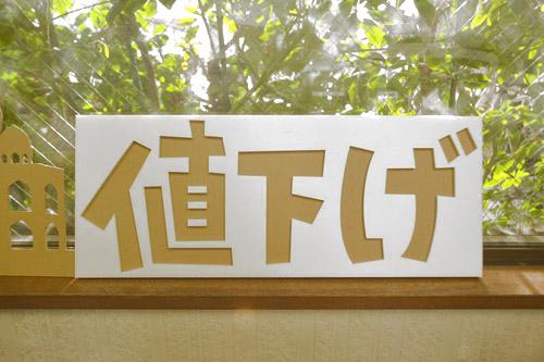 「値下げ」文字 カット(スチレンボード)