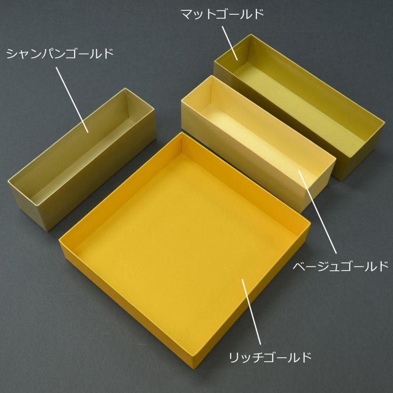 グムンドゴールド貼箱