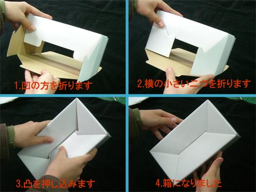 白段ボール箱組み立て方