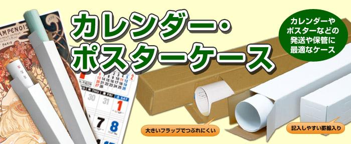 ポスターカレンダー用ダンボール箱