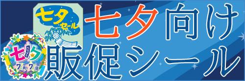 七夕向けシール