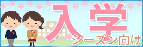 入学・入園シーズン向け素材