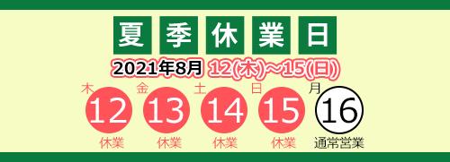 休業期間カレンダー