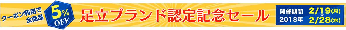 足立ブランド認定記念セール