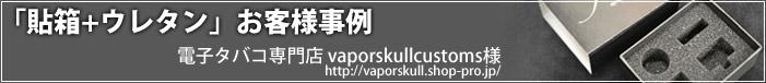 電子タバコ専門店「vaporskullcustoms」様 オリジナルパッケージ