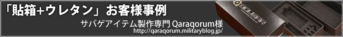 サバゲアイテム製作専門店「Qaraqorum」様 オリジナルパッケージ