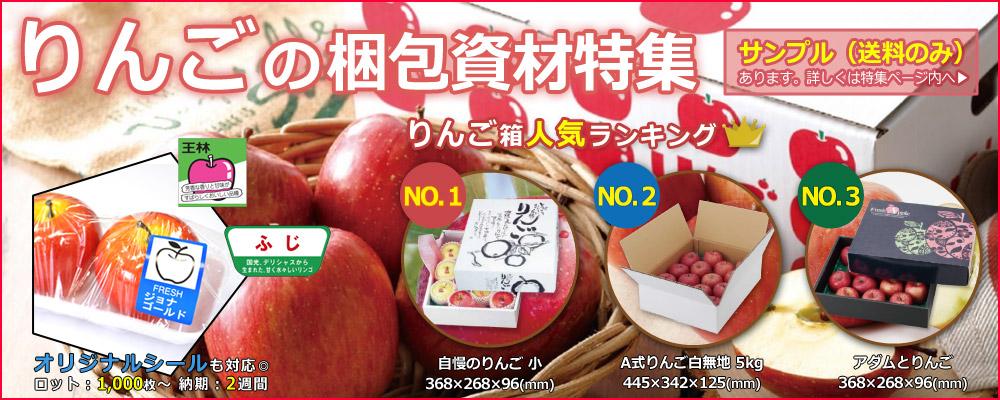リンゴ用資材のご案内