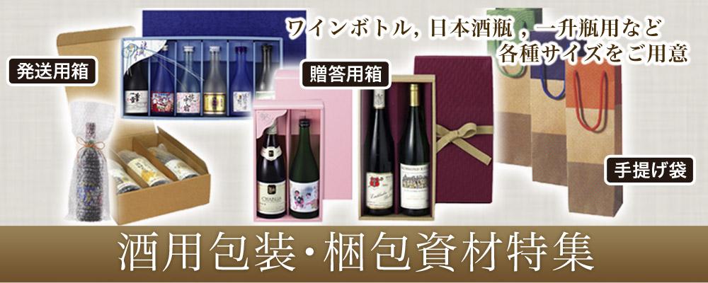 酒・ビン・カン用箱特集