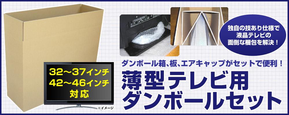 液晶テレビ(薄型テレビ)用