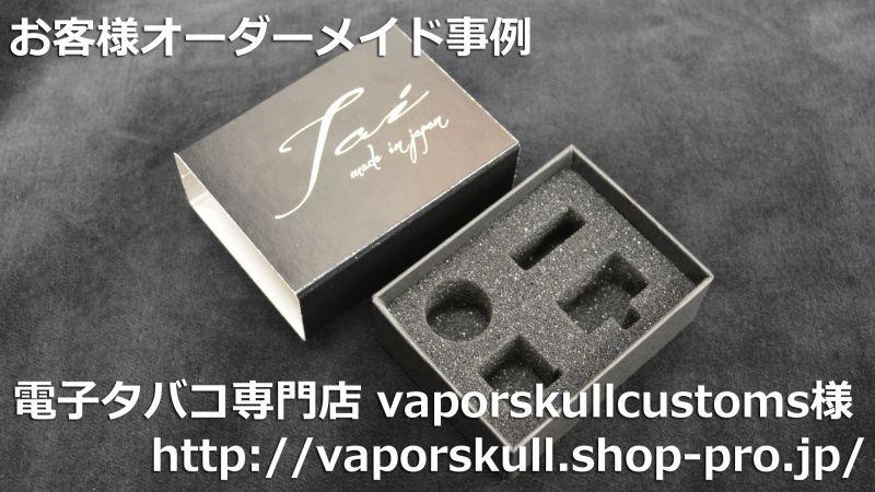電子タバコ用パッケージ作成事例