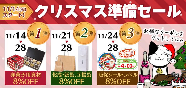 クリスマス準備セール