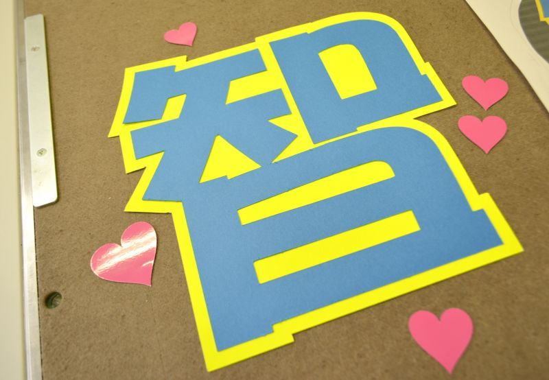 アイドル応援団扇二重文字型紙