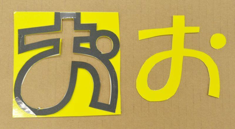 応援団扇二重型紙の切り方