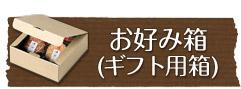 お好み箱(ギフト用箱)