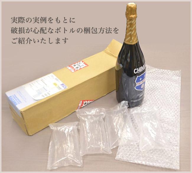 ボトルの梱包方法