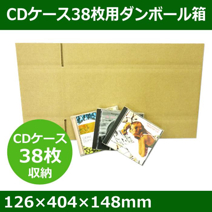 CD38枚用