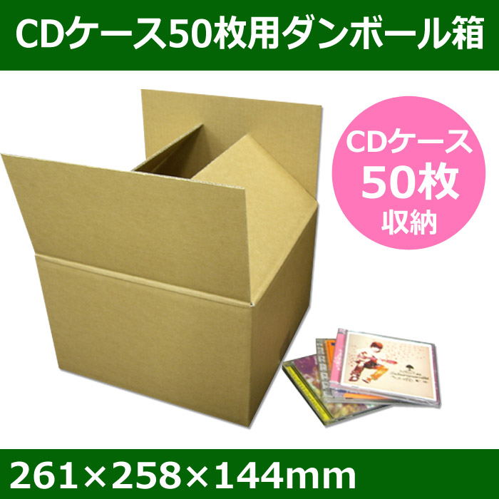 CD50枚用