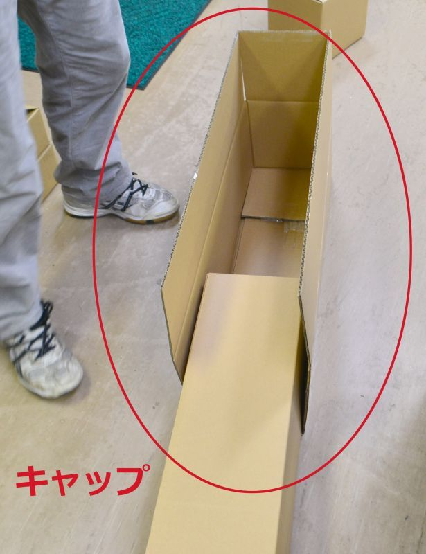 高さ調整用ダンボール箱
