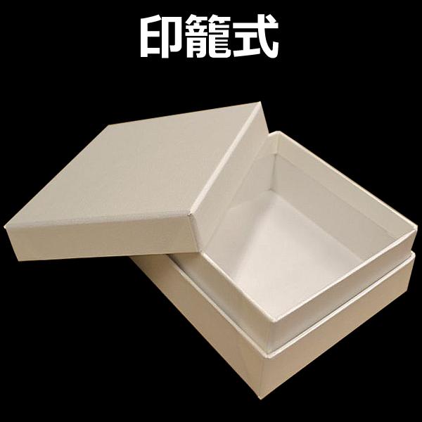 印籠式貼箱