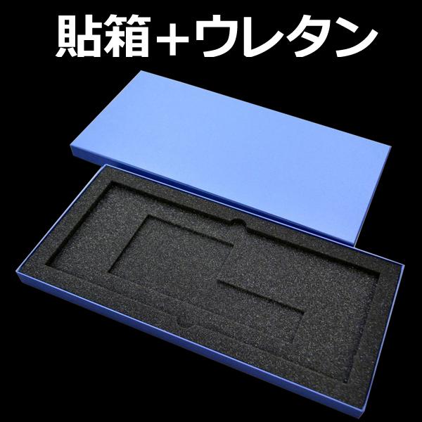 ウレタン付き貼箱