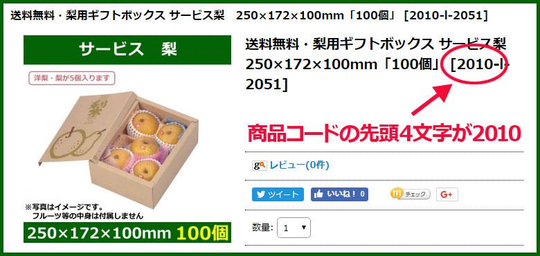 フルーツ用箱サンプル