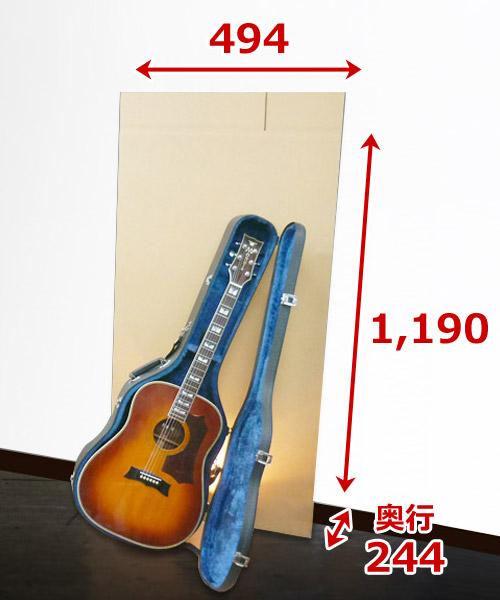 ギター用ダンボール箱大