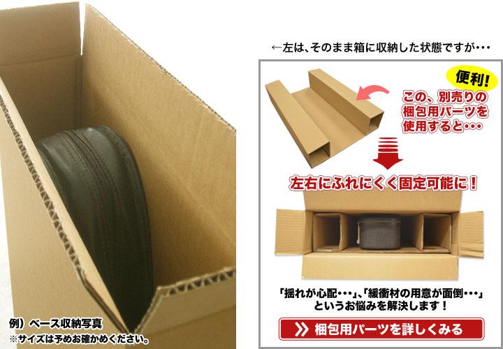 梱包用パーツがあれば、揺れの心配も緩衝材の心配も解決します!