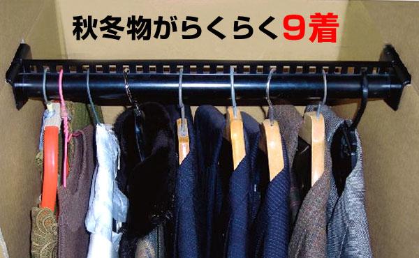 衣類収納イメージ