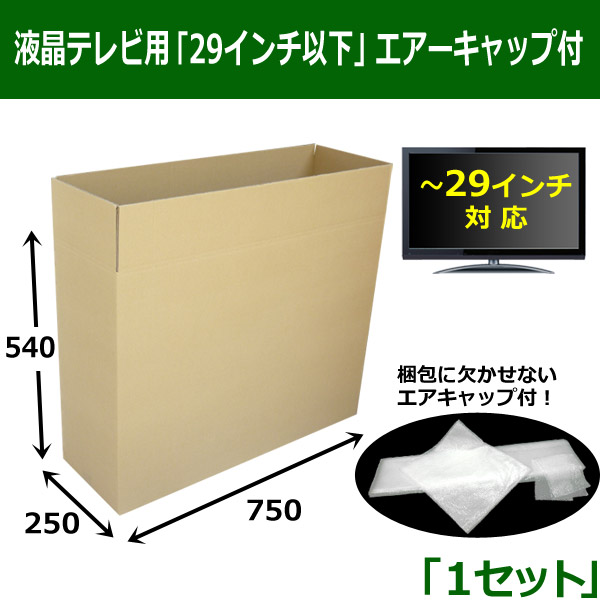 29インチ以下テレビ用段ボール箱