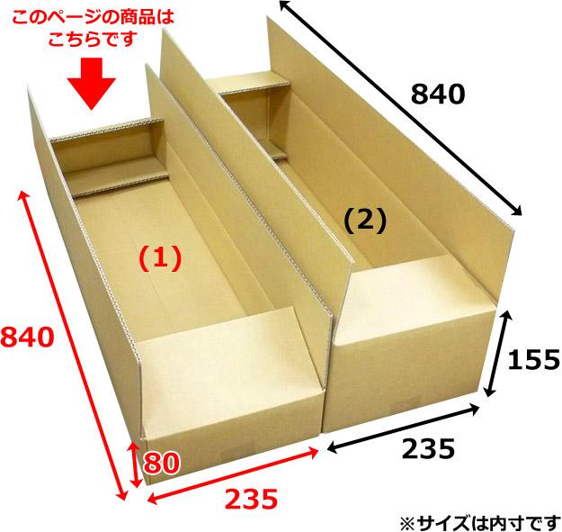 スケート用ダンボール箱