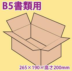 B5サイズ用