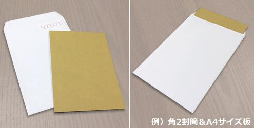 書類保護用段ボール板