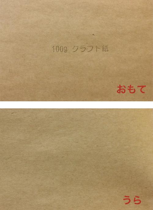 100g クラフト紙