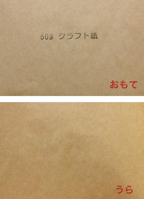 50g クラフト紙