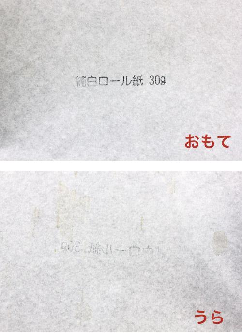 純白ロール紙 30g