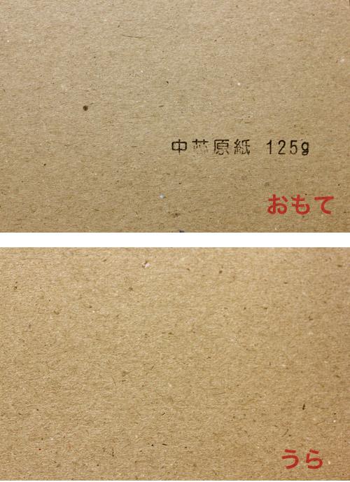 中芯原紙 125g