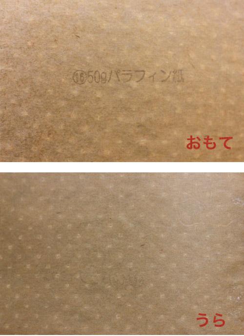 50g パラフィン紙