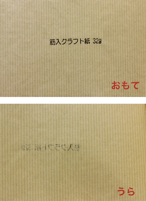 筋入クラフト紙 32g