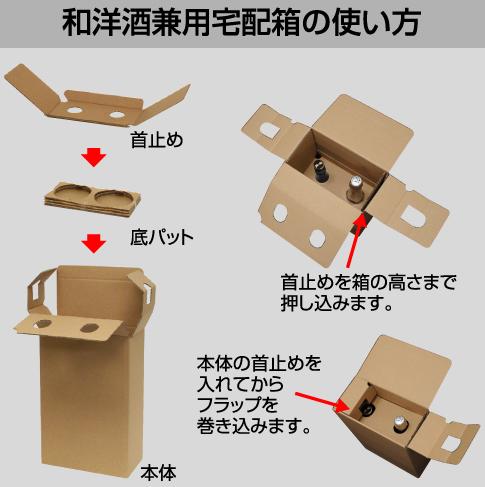 お酒用ダンボール箱